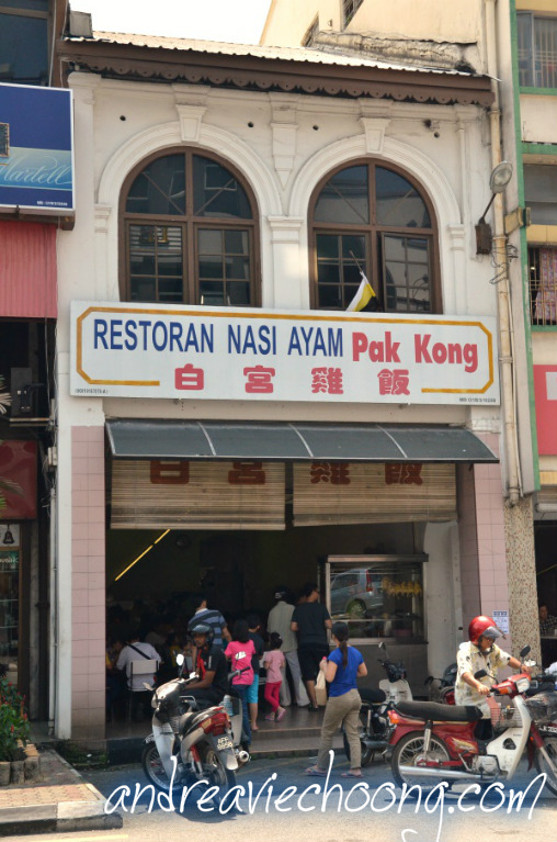 Pak Kong Chicken Rice Restaurant, Ipoh